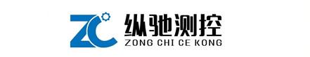 济南纵驰测控设备有限公司